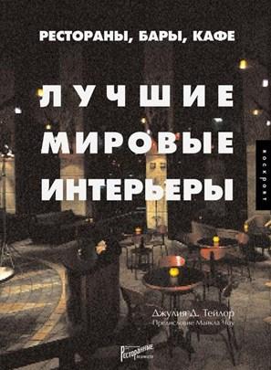 Luchshie-mirovye-interery-Restorany-bary-kafe1