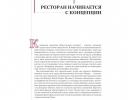 Vostochnyj-restoran-sozdanie-i-upravlenie (4)