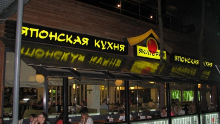 Российские рестораны «Якитория» уходят из Киева