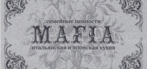 Mafia продает свой бизнес
