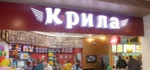 В ТРЦ Gulliver открылся первый франчайзинговый ресторан «Крыла»