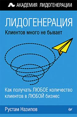 lidogeneratsiya250