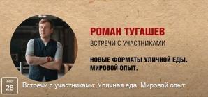 Роман Тугашев. Встречи с участниками: Новые форматы уличной еды. Мировой опыт