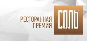 Андрей Худо в составе жюри Ресторанной премии СОЛЬ