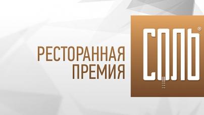 Национальная ресторанная премия СОЛЬ®