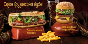 Впервые: сезон грузинской кухни в МакДональдз