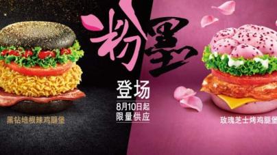KFC начал продавать розовые и черные бургеры в Китае