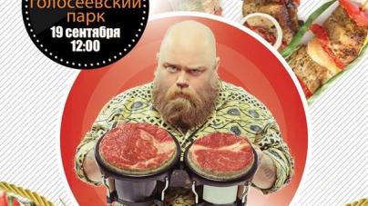 19 сентября. Фестиваль Мяса и Вина