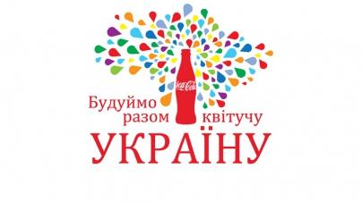 Компанія Кока-Кола звітує про досягнення зі сталого розвитку в Україні