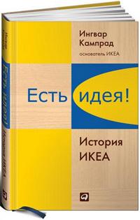 Est-ideya--Istoriya-IKEA