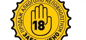 Украинские пивовары объединяют усилия в борьбе против продажи пива несовершеннолетним