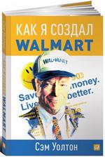 kak-ya--sozdal-wallmart