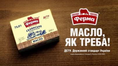 Молоко и сливочное масло ТМ «Ферма» получили оценку «отлично» от Центра экспертиз «ТЕСТ»