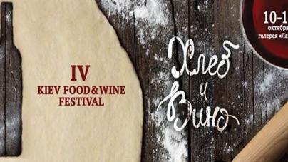 Четвертый Kiev Food & Wine Festival: хлеб и вино