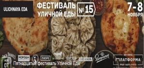 Пятнадцатый фестиваль Уличной Еды