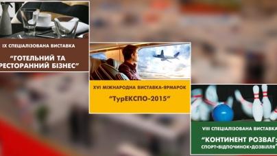 Міжнародний форум індустрії туризму та гостинності-2015