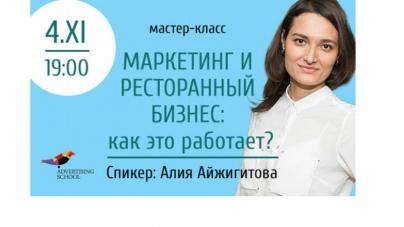 Бесплатный мастер-класс на тему:  «Маркетинг и ресторанный бизнес: как это работает?»