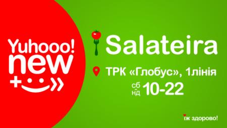 Відкриття ресторану Salateirа в ТЦ Глобус