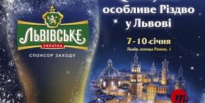 Святкуймо особливе Різдво у Львові!