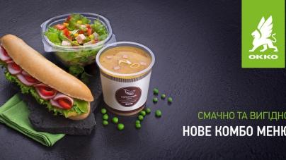 Комбо-меню на «ОККО»: полноценный обед  по привлекательной цене