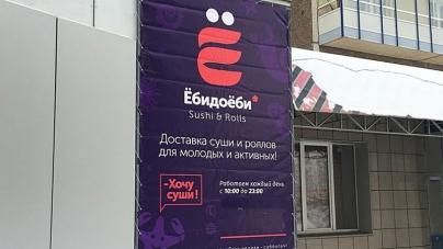 ФАС Красноярска не нашла нарушений у сети «ЁбиДоёби»