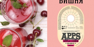 5 новых вкусов сидра APPS™ от «Новых Продуктов»