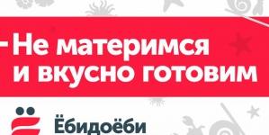 «ЁбиДоёби» выходит на рынок Лондона и Москвы