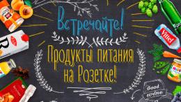 Крупнейший интернет-магазин Украины Rozetka.ua начал продажу продуктов питания