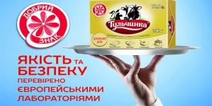 Качество и безопасность ТМ «Тульчинка» успешно проверены «Добрым знаком» второй год подряд