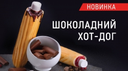 Самый вкусный шоколадный хот-дог – на ближайшей заправке «ОККО»