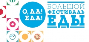 В России и Белоруссии пройдет фестиваль «О, да! Еда!»