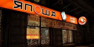 Сеть ресторанов «Япоша» признана банкротом