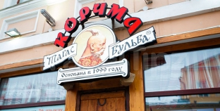 ФНС России оштрафовала сеть ресторанов «Корчма Тарас Бульба» на 1 млрд рублей