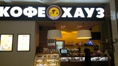 В Україні розпродують найбільшу російську мережу «Кофе Хауз»