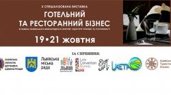 Виставка «ГОТЕЛЬНИЙ ТА РЕСТОРАННИЙ БІЗНЕС» Львів