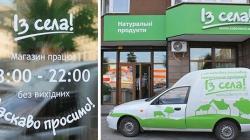 Большой магазин фермерских продуктов IzSela.ua открывается в центре Киева 19 августа