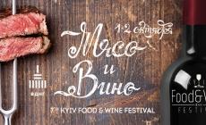 Мясо и вино — Kyiv Food and Wine Festival 7