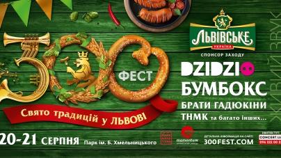 У Львові відбудеться фестиваль під відкритим небом «300ФЕСТ»