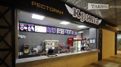 Путь наверх: как Крила за один год открыли 30-й ресторан