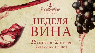 В Киеве пройдет большой фестиваль мяса и вина