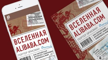 Книга: Вселенная Alibaba.com. Как китайская интернет-компания завоевала мир