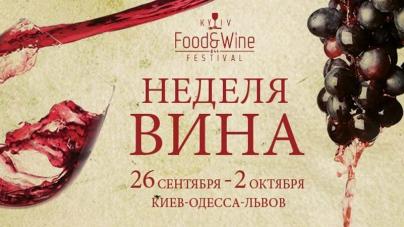 В Киеве, Одессе и Львове пройдет Неделя вина