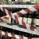 В Киеве запретили продажу алкоголя в ночное время