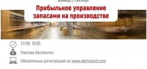 Компания ABM Cloud приглашает на вебинар «Прибыльное управление запасами на производстве по методологии Demand Driven»