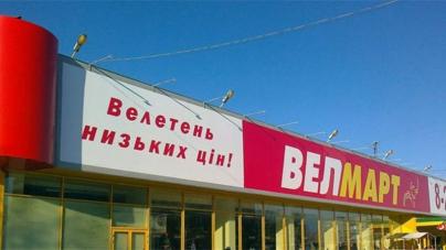 В Черкассах откроется новый дискаунт-супермаркет сети ВЕЛМАРТ