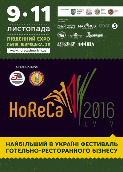 horeca_2016-lviv