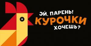 Цыпа-цыпа: в Одессе представили куриное кафе