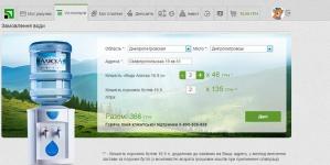 ПриватБанк и IDS Borjomi Ukraine запустили услугу заказа и оплаты питьевой воды онлайн
