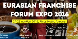 Главное франчайзинговое событие этой осени  «EurasianFranchiseForumExpo 2016» 24-25 ноября 2016 г., RIXOS ALMATY, Алматы
