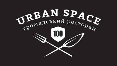 Грант від громадського ресторану Urban Space 100